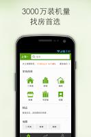 Screenshot of 安居客—二手房、新房、租房、房产、房价、买房、搜房、找房