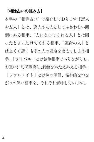【免費書籍App】誕生日大全【11月編】-APP點子