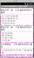 Screenshot of 六合彩黃金版路憶測參考【免費APP軟體】