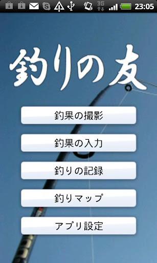 楽しい : 釣りバカおやじ ~完全無料釣りゲーム~の口コミ・レビュー ...