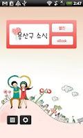 Screenshot of 용산구소식