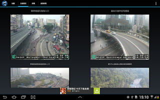 Screenshot of Traffic Spot Hong Kong