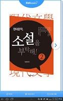 Screenshot of 현대문학, 소설을 부탁해 2(무료책)