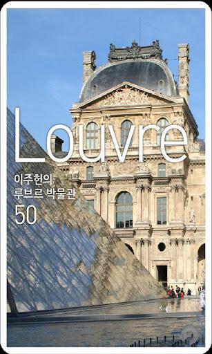 이주헌의 루브르박물관|玩生活App免費|玩APPs