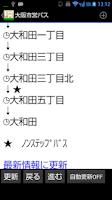 Screenshot of 大阪市営バス