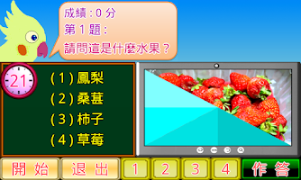 Screenshot of 水果小學堂