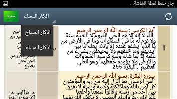 Screenshot of اذكار الصباح والمساء