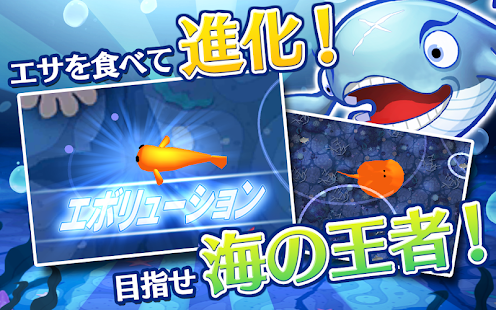 Fish evolution apk 1 0 2 0 free arcade games for android for Fish evolution game