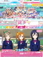Screenshot of ラブライブ!スクールアイドルフェスティバル(スクフェス)