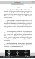 Screenshot of Thai Prayer Book