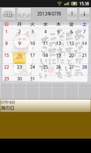 【免費生活App】ACal Kindayu-APP點子