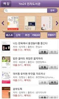 Screenshot of 예스24 전자도서관