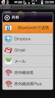 Screenshot of 赤外線送信Plus
