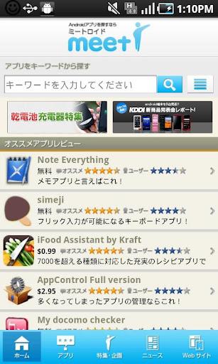 如何使用iPhone / iPad 官方Skype 軟體來進行免費 ... - Dr.愛瘋APP Navi
