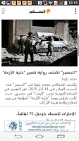 Screenshot of As-Safir Newspaper