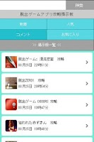 Screenshot of 脱出ゲーム攻略