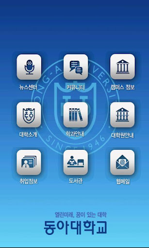 동아대학교