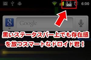 Screenshot of Battery Changer DroidBlack