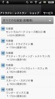 Screenshot of USJ ガイド