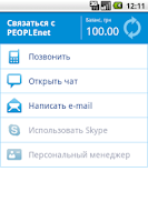 Screenshot of PEOPLEnet