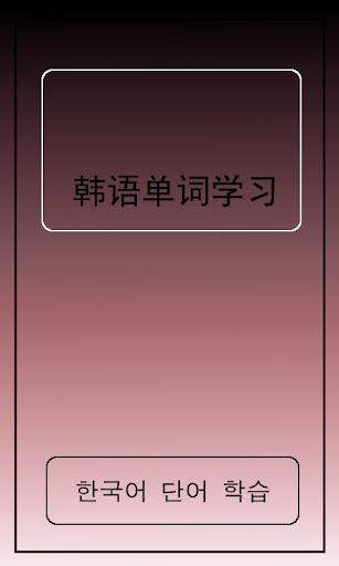 韩语常用单词5000