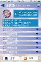 Screenshot of 雲清子2013奇門蛇年運程