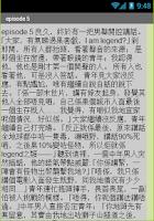 Screenshot of 《那夜凌晨,我坐上了旺角開往大埔的紅VAN》小說全集