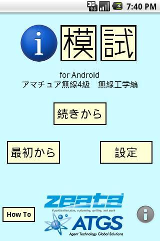i 模試 アマチュア無線4級 無線工学編