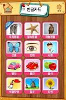 Screenshot of 깨비키즈 깨비 낱말카드