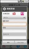 Screenshot of レジャすぽ!動物園に行こう!for Tablet