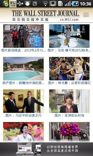 玩免費新聞APP 下載《华尔街日报》中文版安卓应用程序 app不用錢 硬是要APP