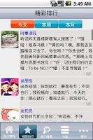 Screenshot of 短信大全