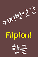 Screenshot of LogCoffeebang™ Korean FlipFont