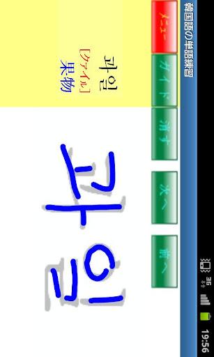教育必備免費app推薦|韓国語の単語練習帳線上免付費app下載|3C達人阿輝的APP