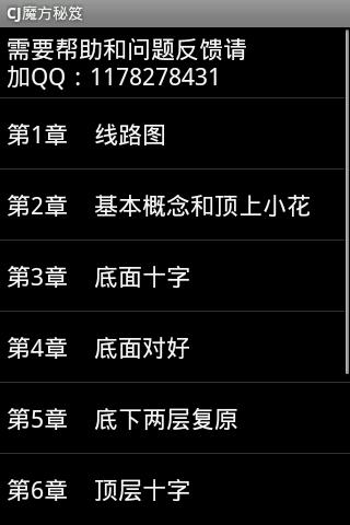 【免費解謎App】CJ魔方秘笈-APP點子