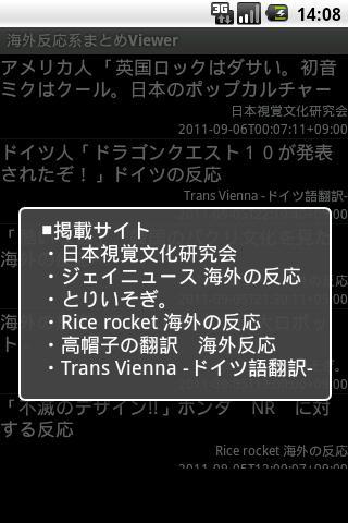 海外反応系まとめViewer