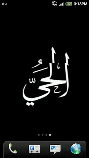 Names Of Allah LWP