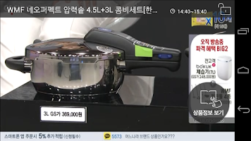Screenshot of GS SHOP TV