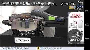 Screenshot of GS SHOP TV