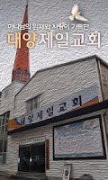 Screenshot of 대양제일교회