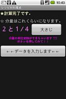 Screenshot of レシピ材料電卓