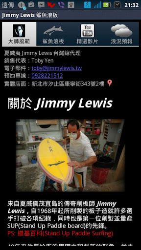 Jimmy Lewis 鯊魚浪板