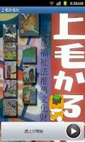Screenshot of 上毛かるた+α