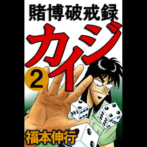 漫画の賭博破戒録カイジ 2 LOGO-記事Game