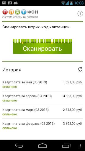 Платежный сканер ЖКХ Москвы