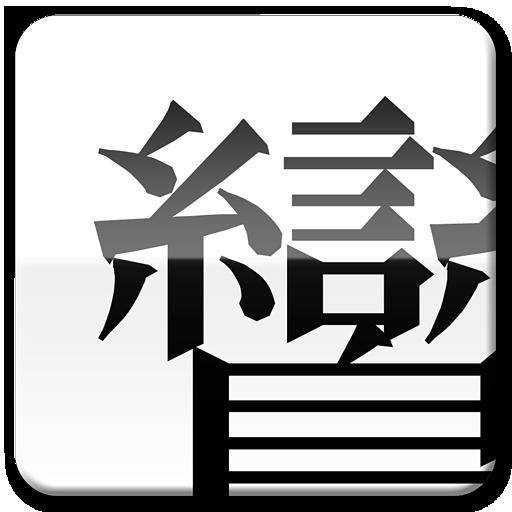 生产应用のGlyphView LOGO-記事Game