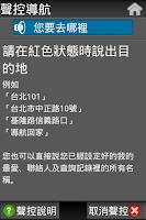 Screenshot of 樂客導航王N3 Pro