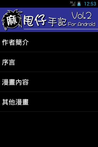 【免費漫畫App】麻甩仔手記 Vol.2-APP點子