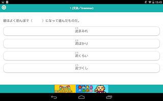 Screenshot of JAPANESE 5 Lite (JLPT N1)