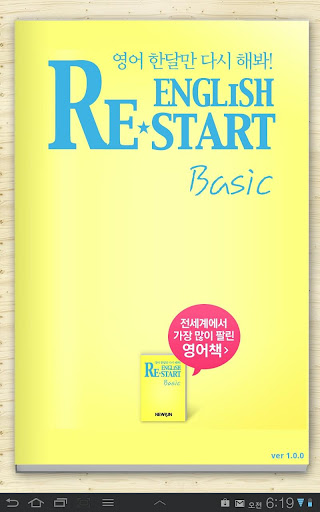 【免費教育App】English ReStart Basic (Tab)-APP點子